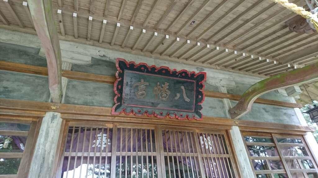八幡神社(鹿折)(宮城県)