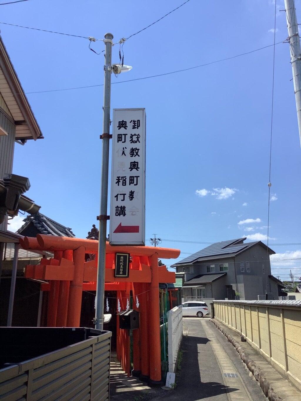 奥町伏見稲荷(愛知県)