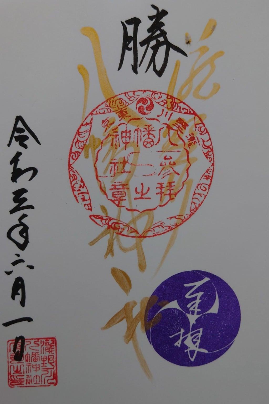 滝野川八幡神社の御朱印