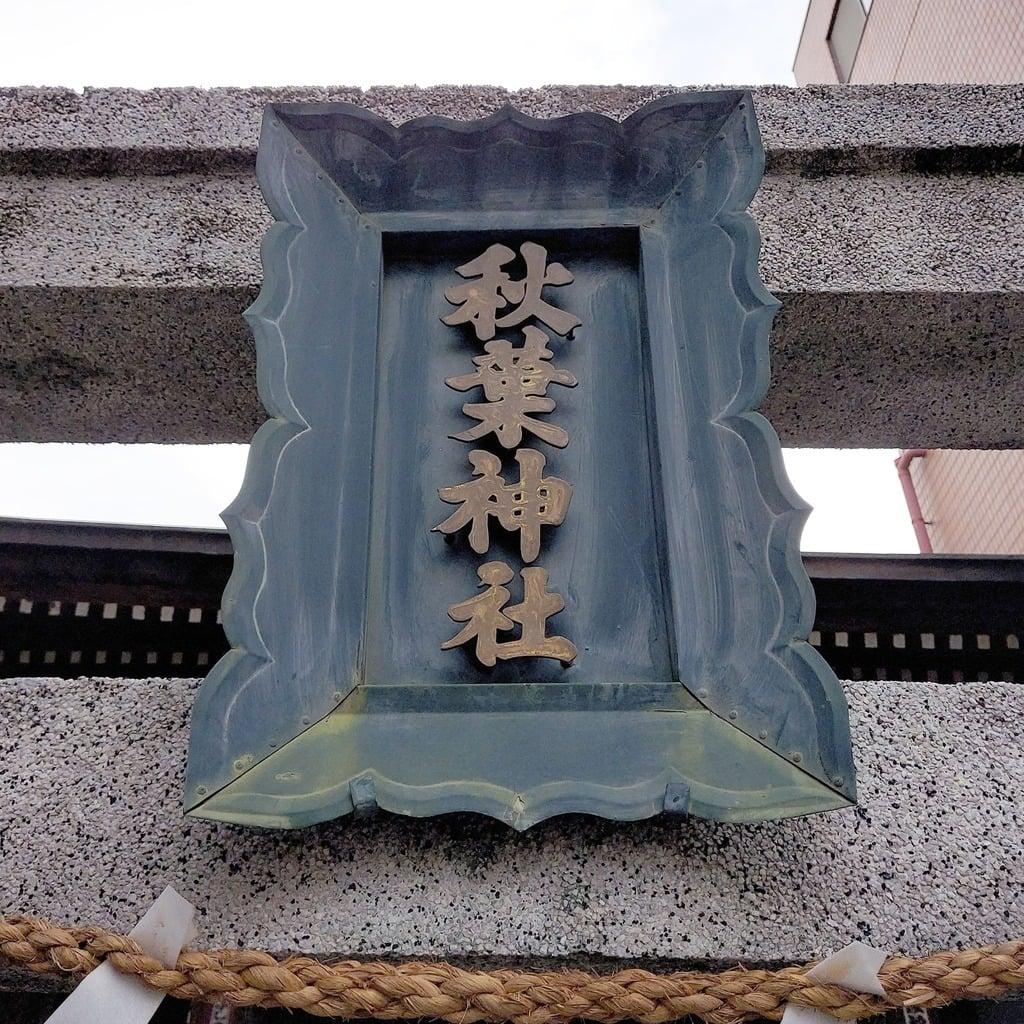 秋葉神社(東京都)