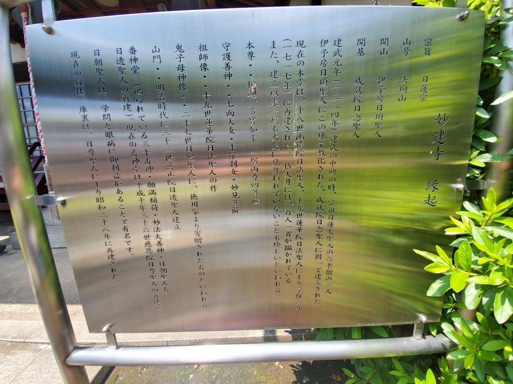 妙建寺(栃木県)