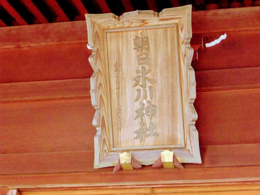 朝日氷川神社(埼玉県)