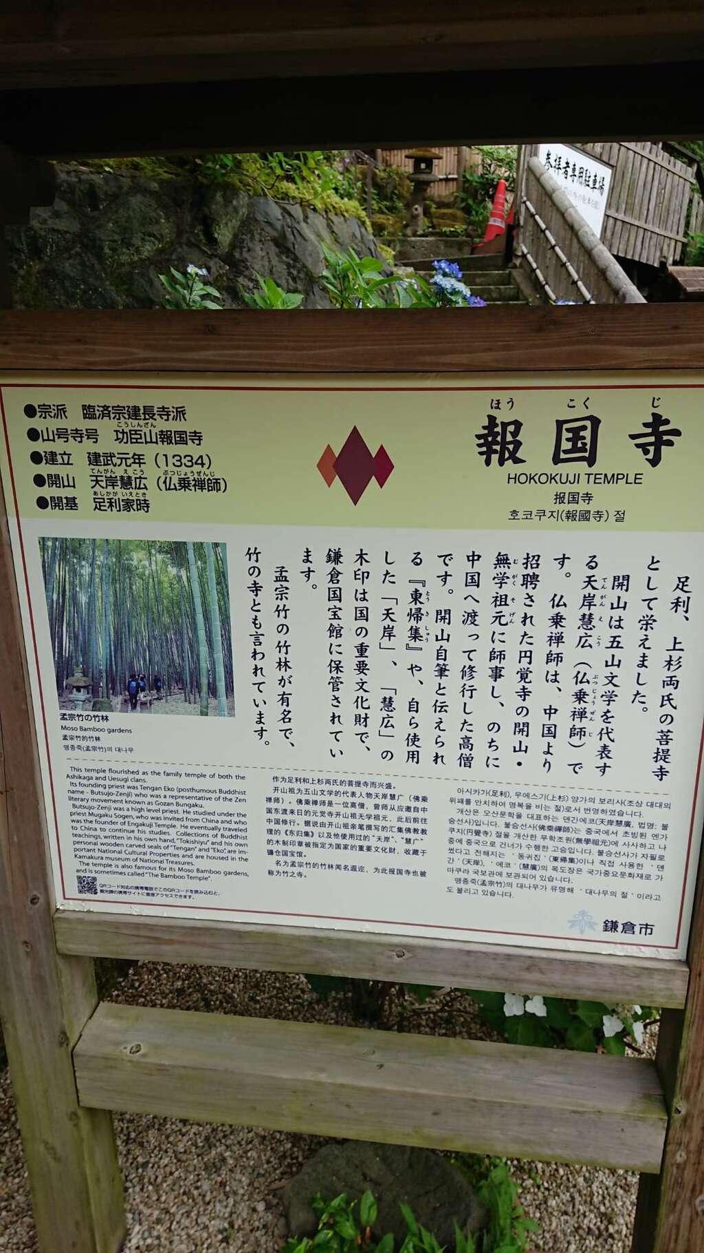 報国寺の歴史