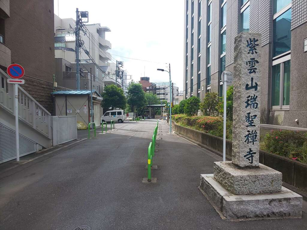 瑞聖寺(東京都)