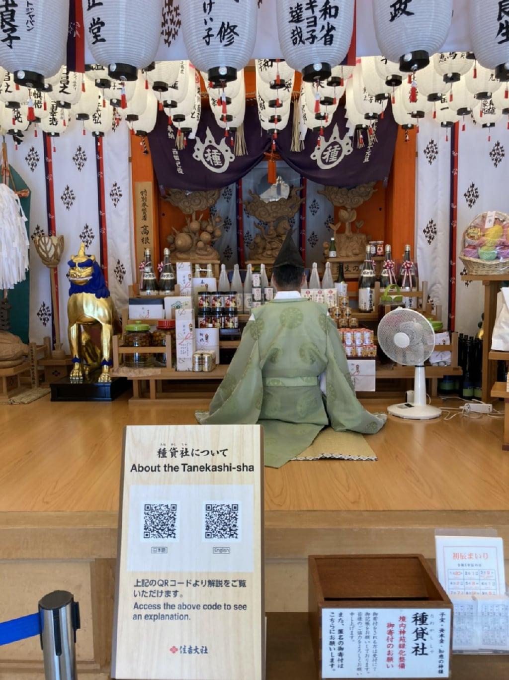 種貸社(住吉大社摂社)の本殿