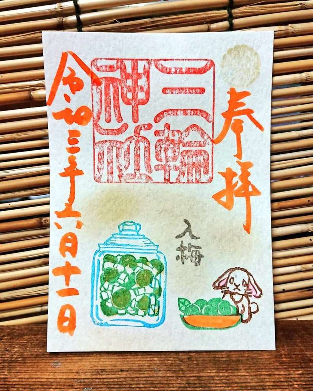 三輪神社(愛知県)