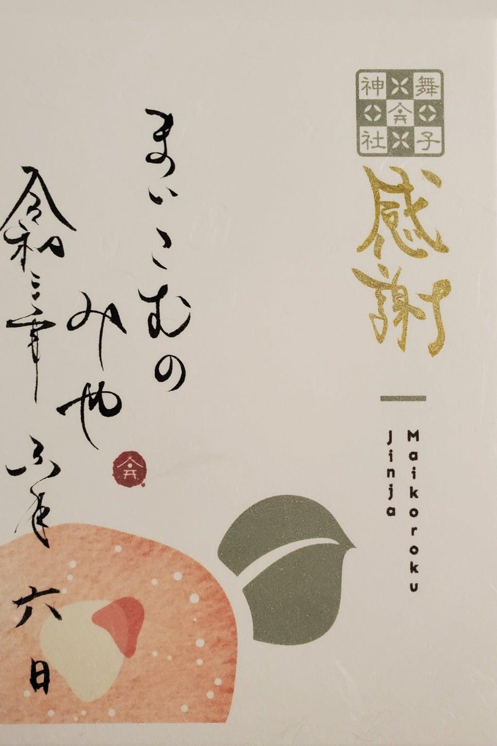 舞子六神社の御朱印