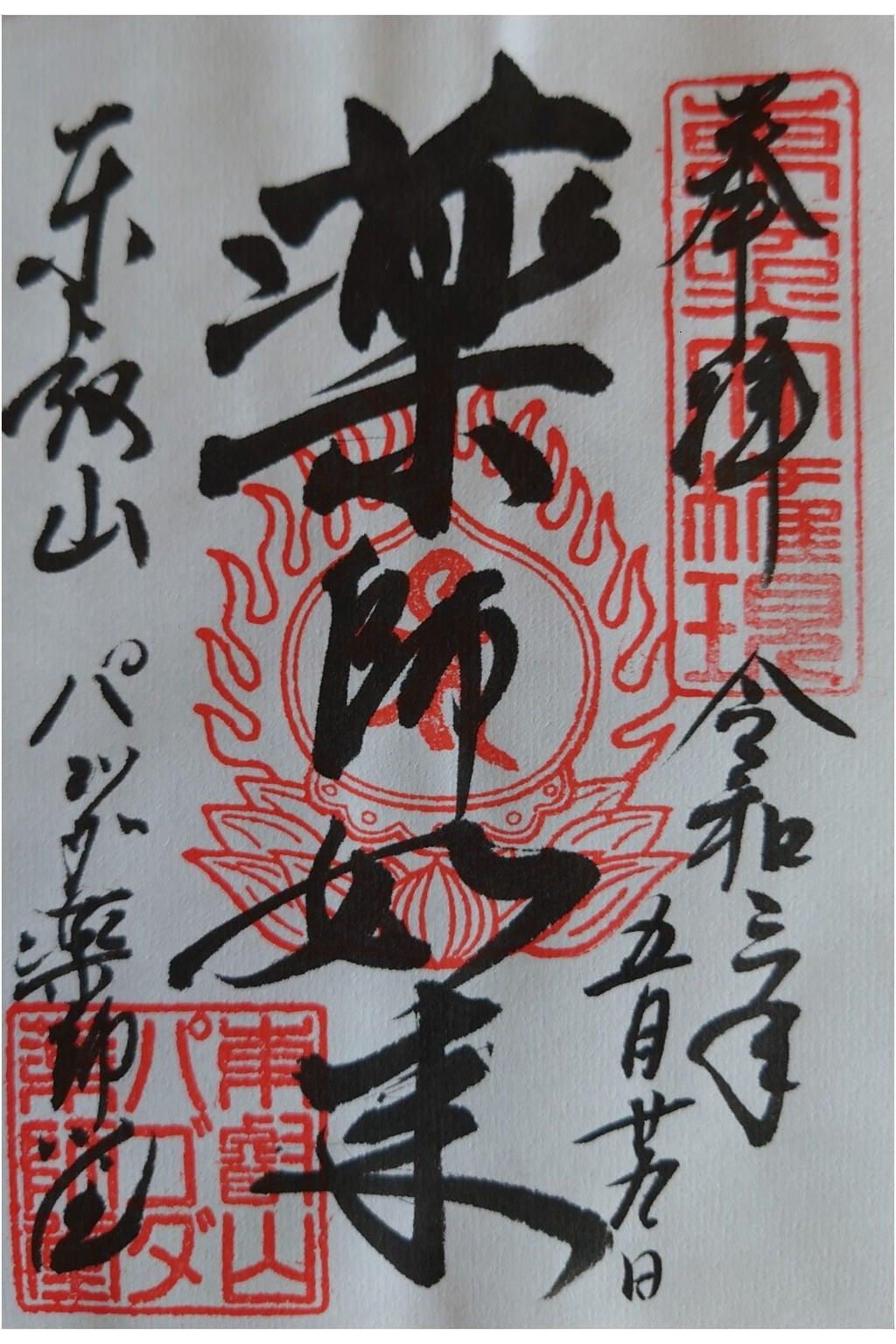 上野大仏の御朱印