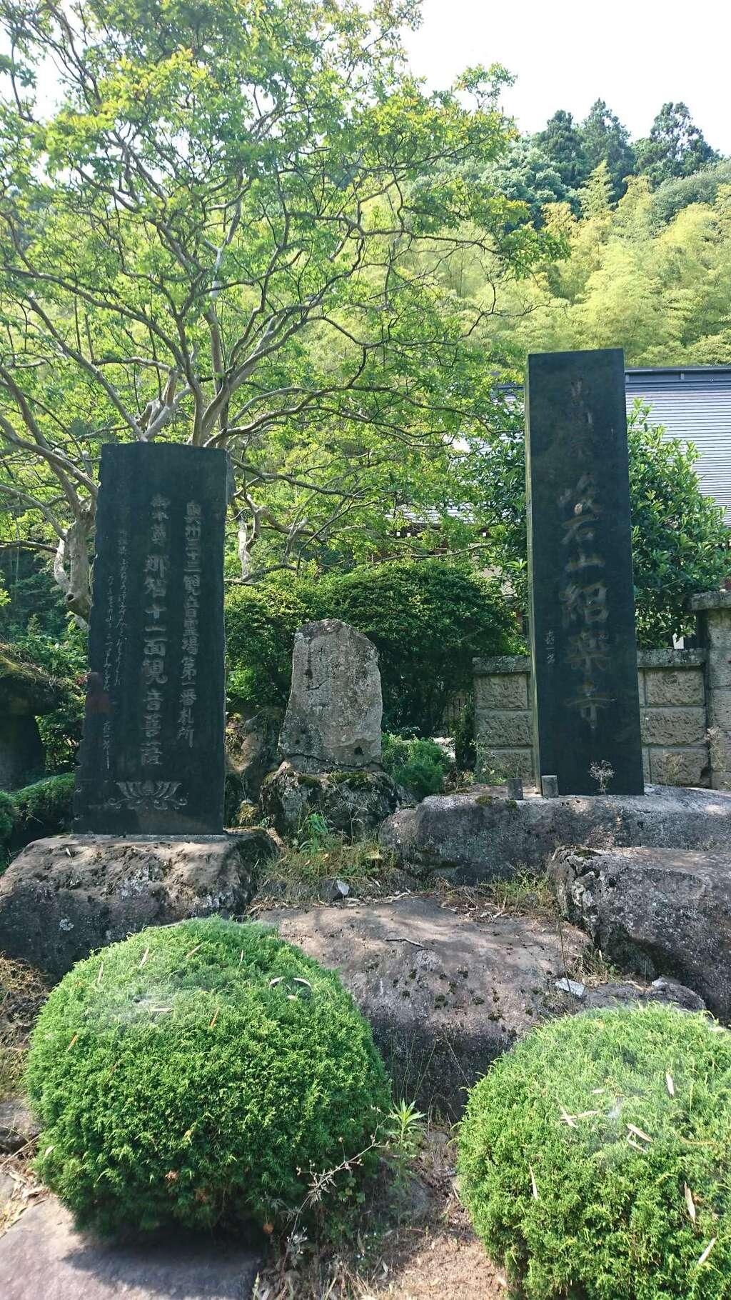 紹楽寺(宮城県)