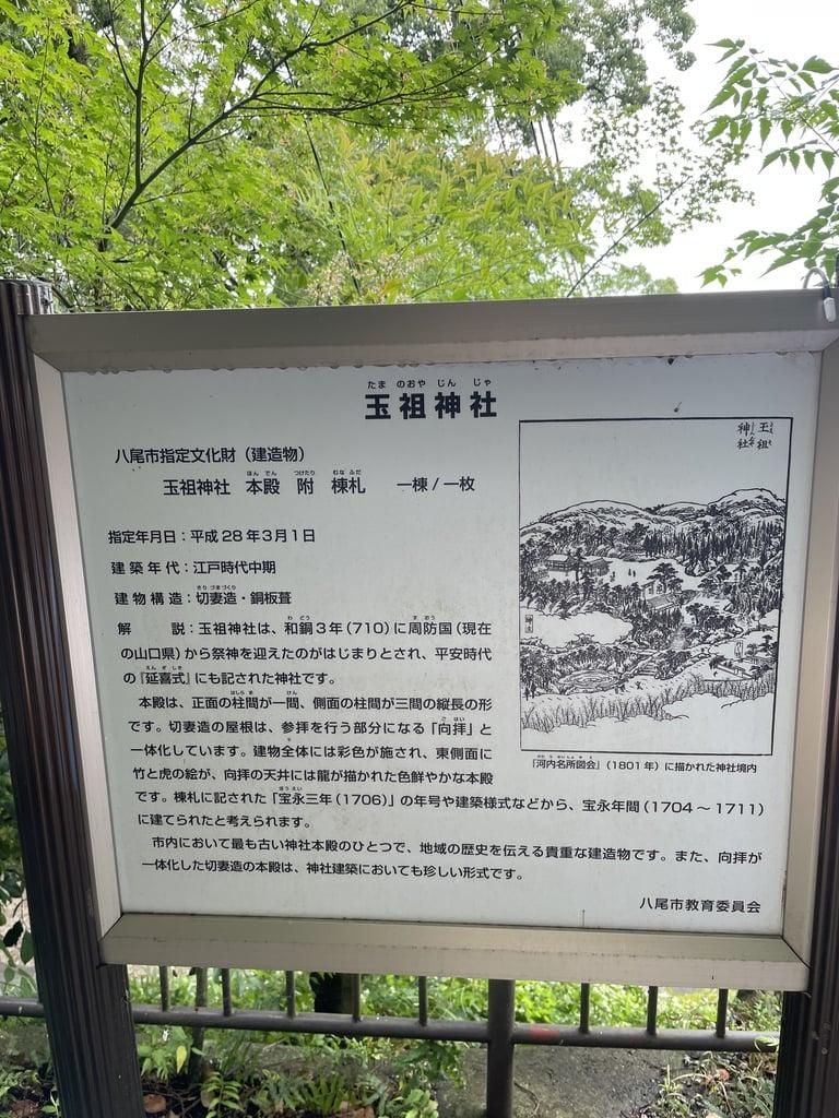 玉祖神社の歴史