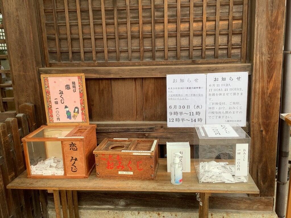 大垣八幡神社のおみくじ