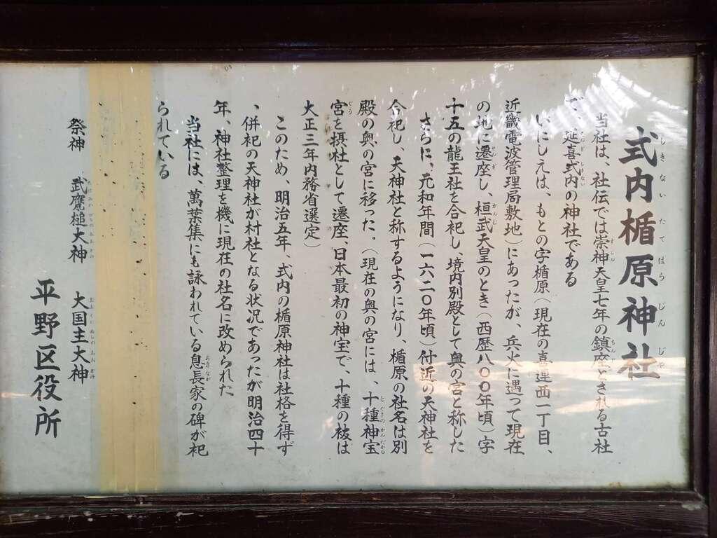 式内楯原神社の御朱印