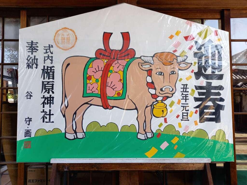 式内楯原神社の絵馬