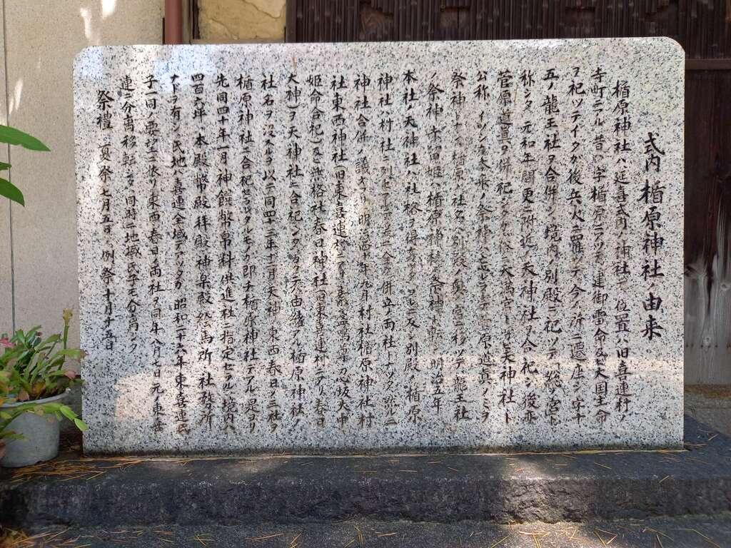 式内楯原神社の歴史