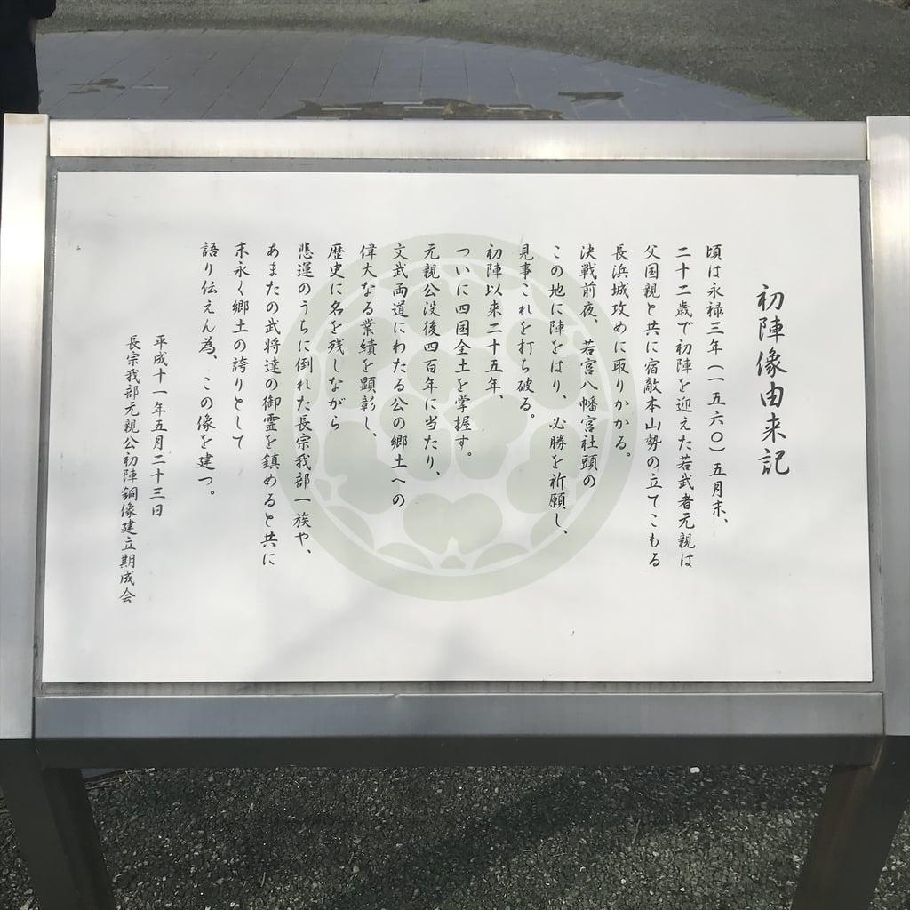 若宮八幡宮(高知県)