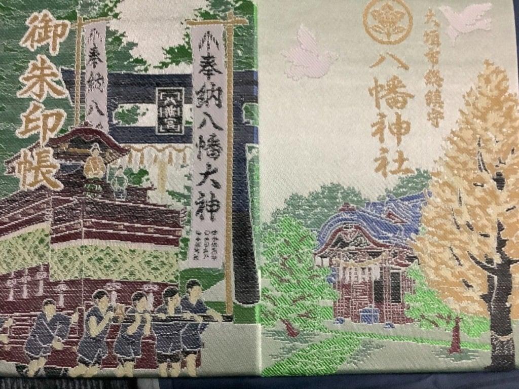 大垣八幡神社の御朱印帳