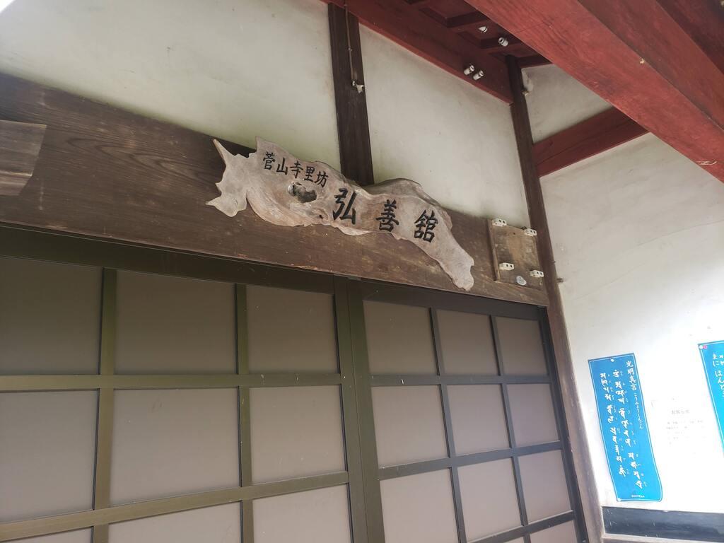 菅山寺の建物その他