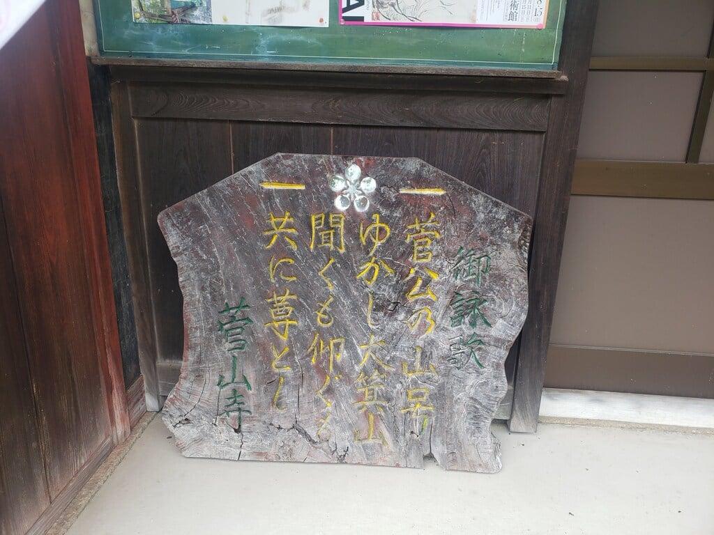 菅山寺(滋賀県)