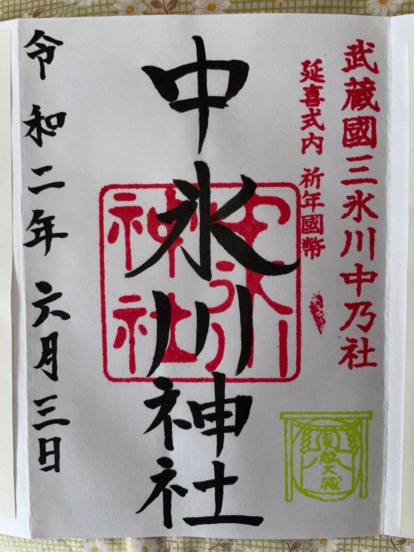 中氷川神社の御朱印