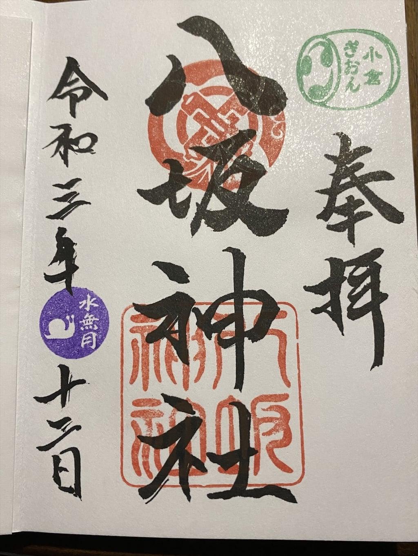 小倉祇園八坂神社(福岡県)