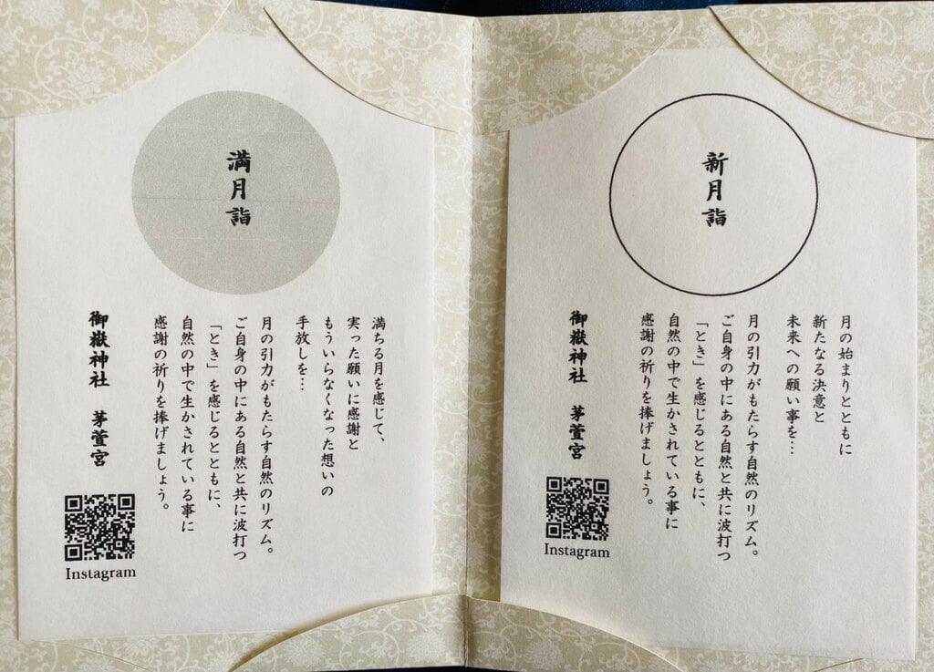 御嶽神社茅萱宮(岐阜県)
