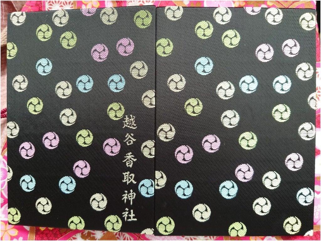 越谷香取神社の御朱印帳