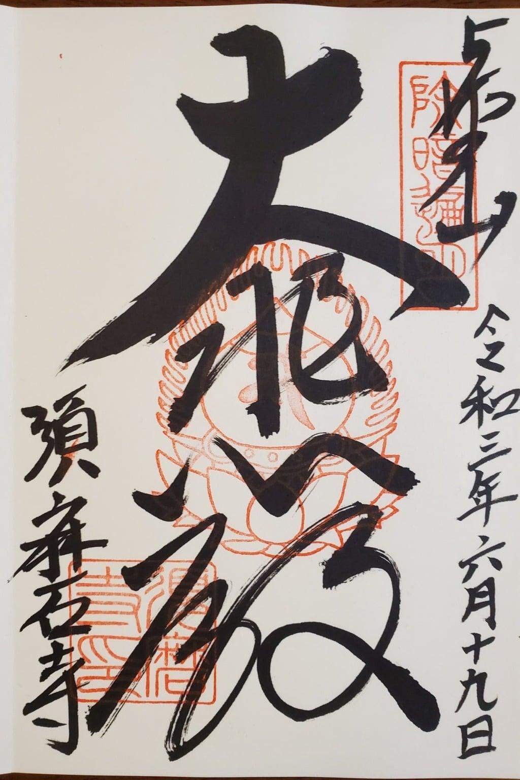 福祥寺(須磨寺)の御朱印