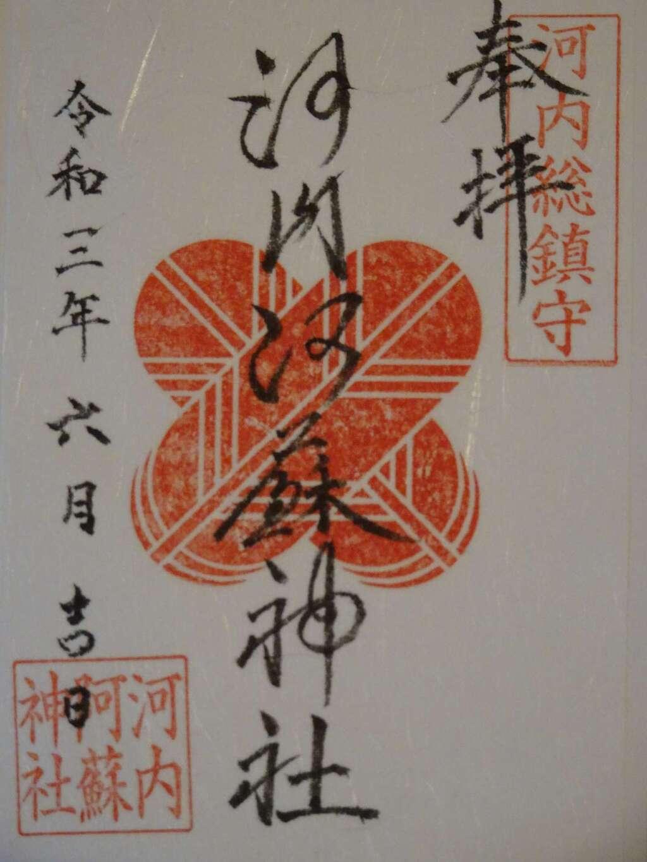 河内阿蘇神社の御朱印