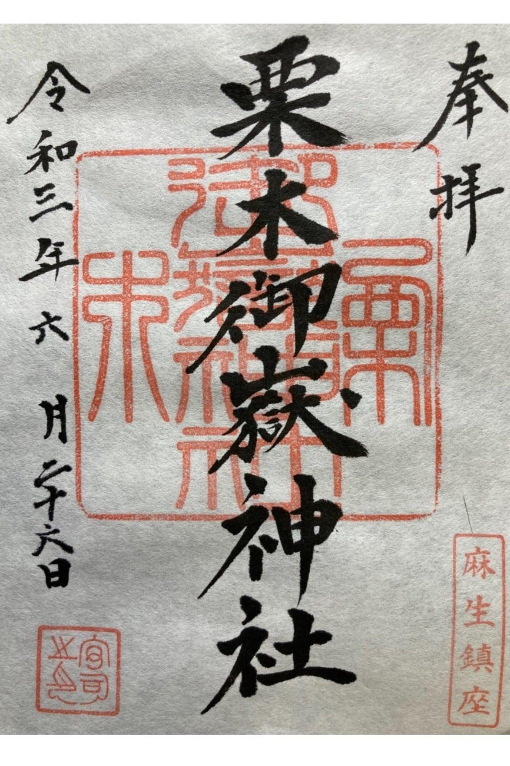 栗木御嶽神社の御朱印