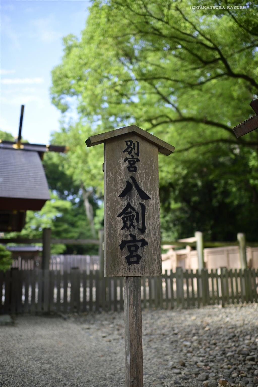 八剣宮(熱田神宮別宮)(愛知県)