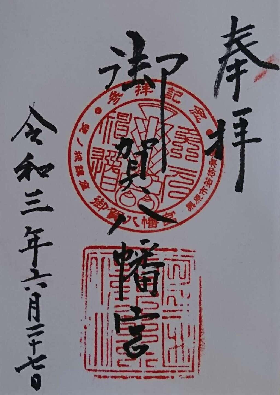 御賀八幡神社の御朱印