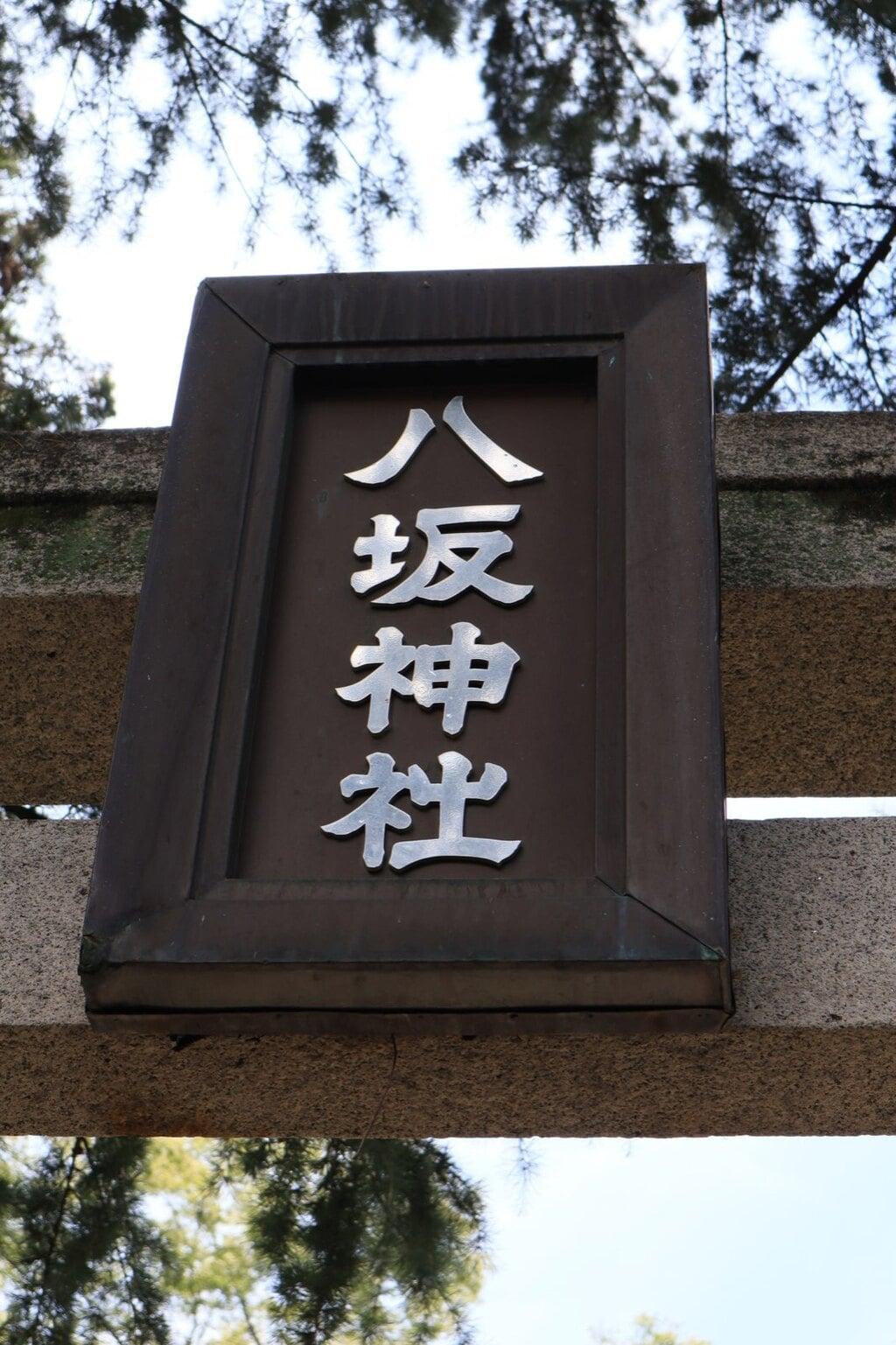 八坂神社(栃木県)