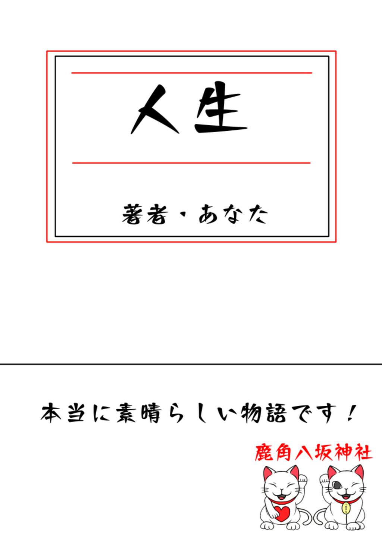 鹿角八坂神社(秋田県)
