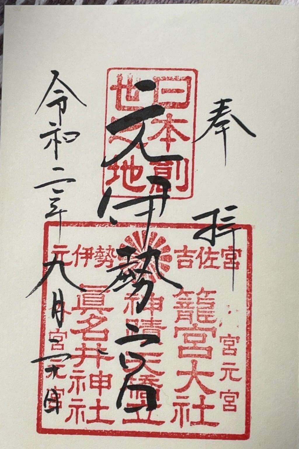 眞名井神社(籠神社奥宮)の御朱印