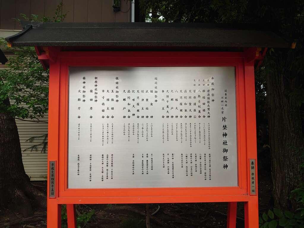 片埜神社の歴史