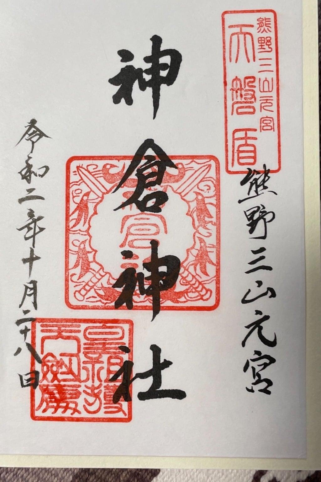 神倉神社(熊野速玉大社摂社)の御朱印