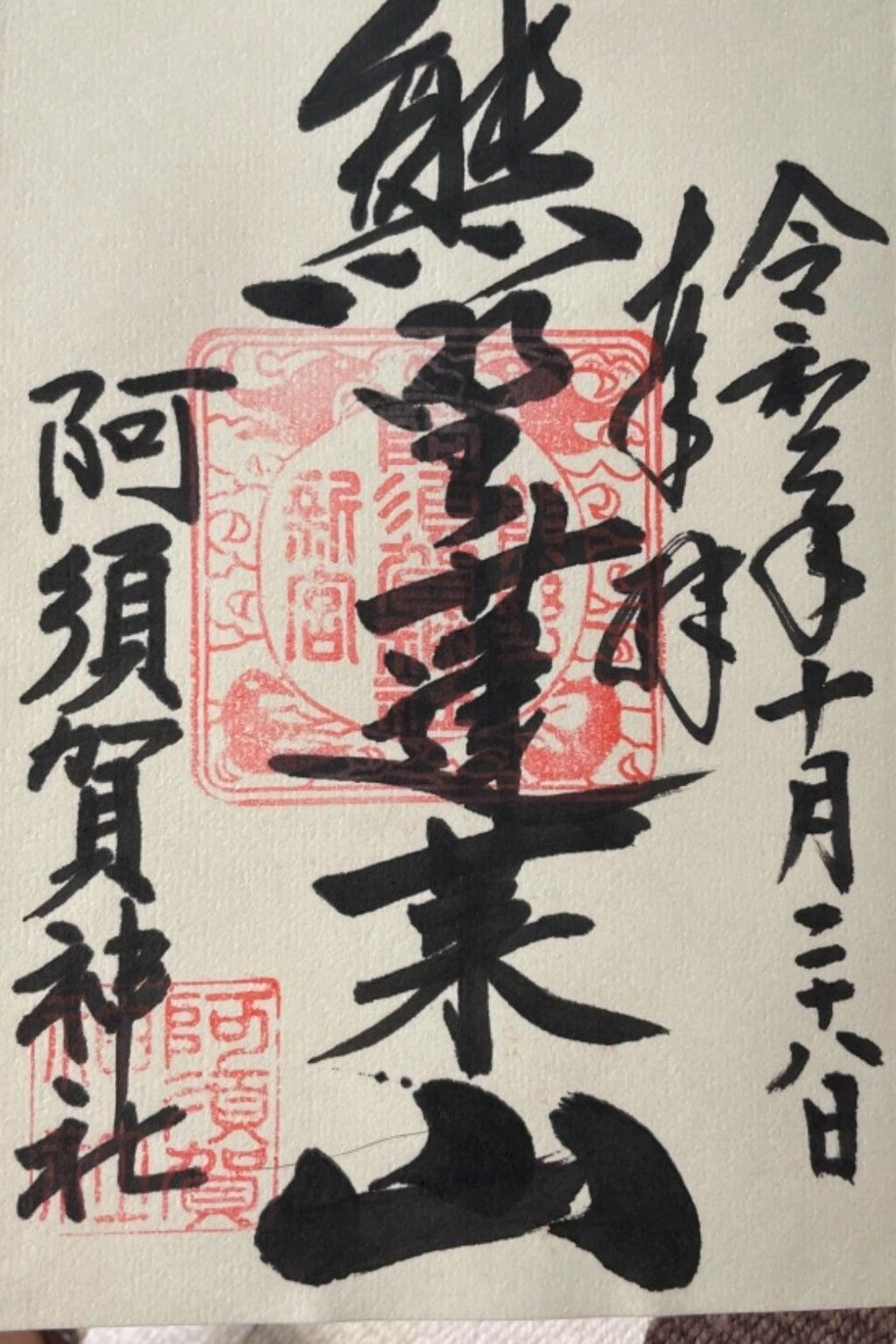 阿須賀神社の御朱印