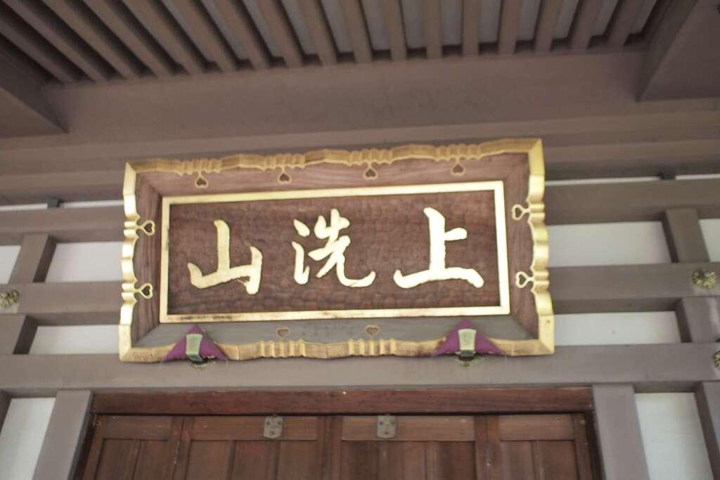 普門院(埼玉県)