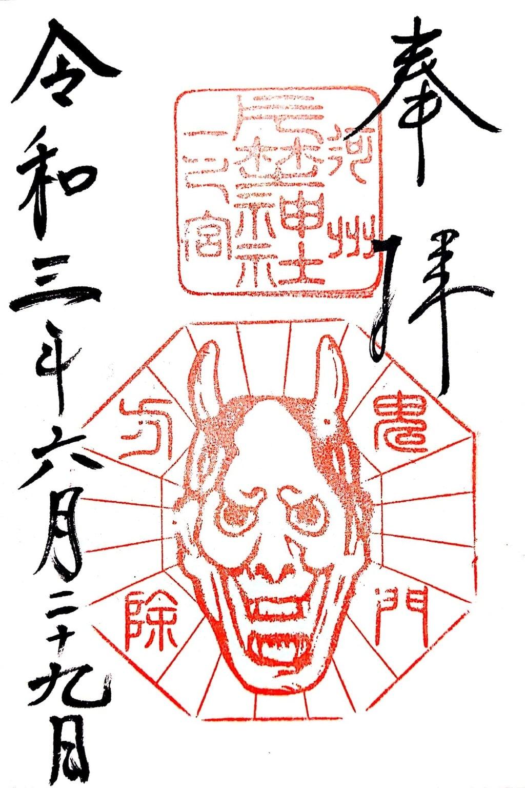 片埜神社の御朱印