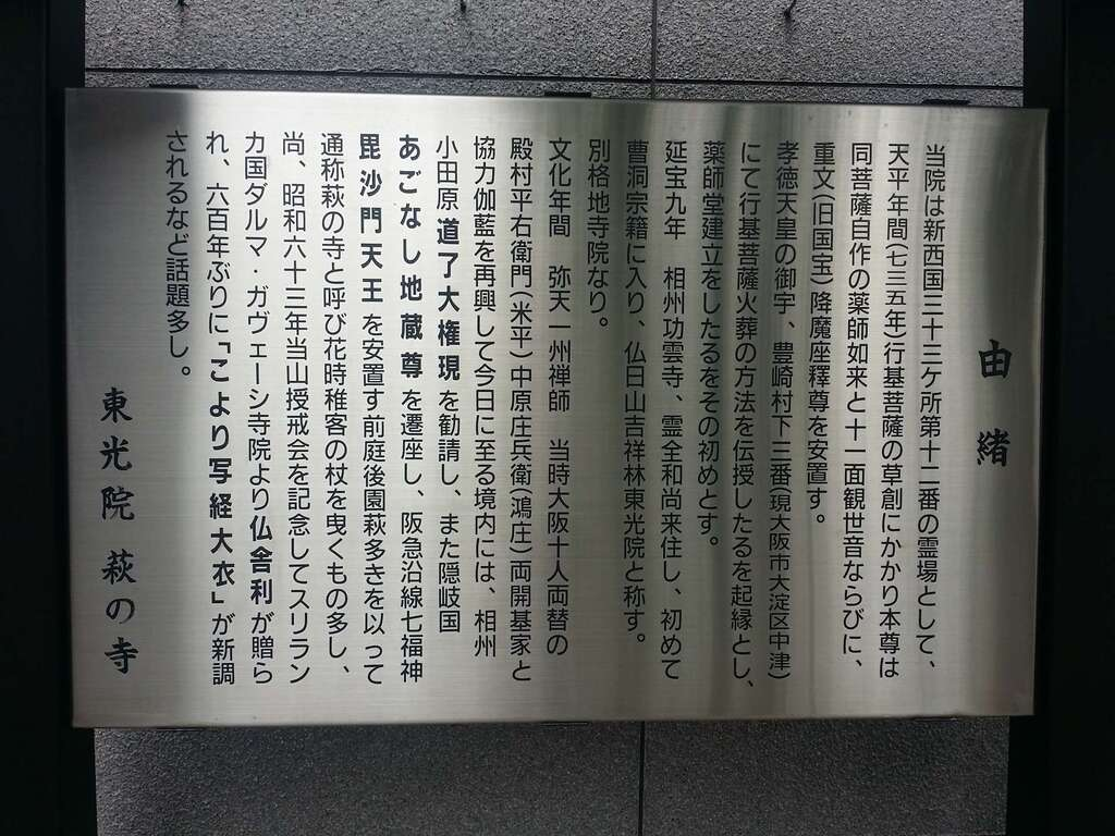 東光院の歴史