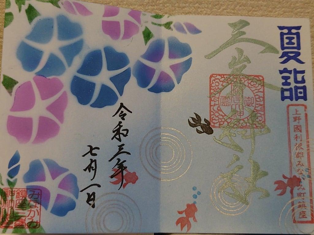 三峯神社の御朱印