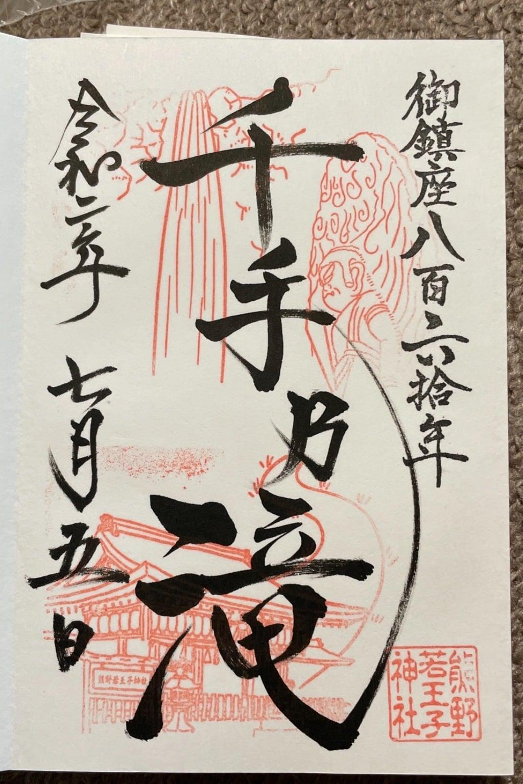 熊野若王子神社の御朱印