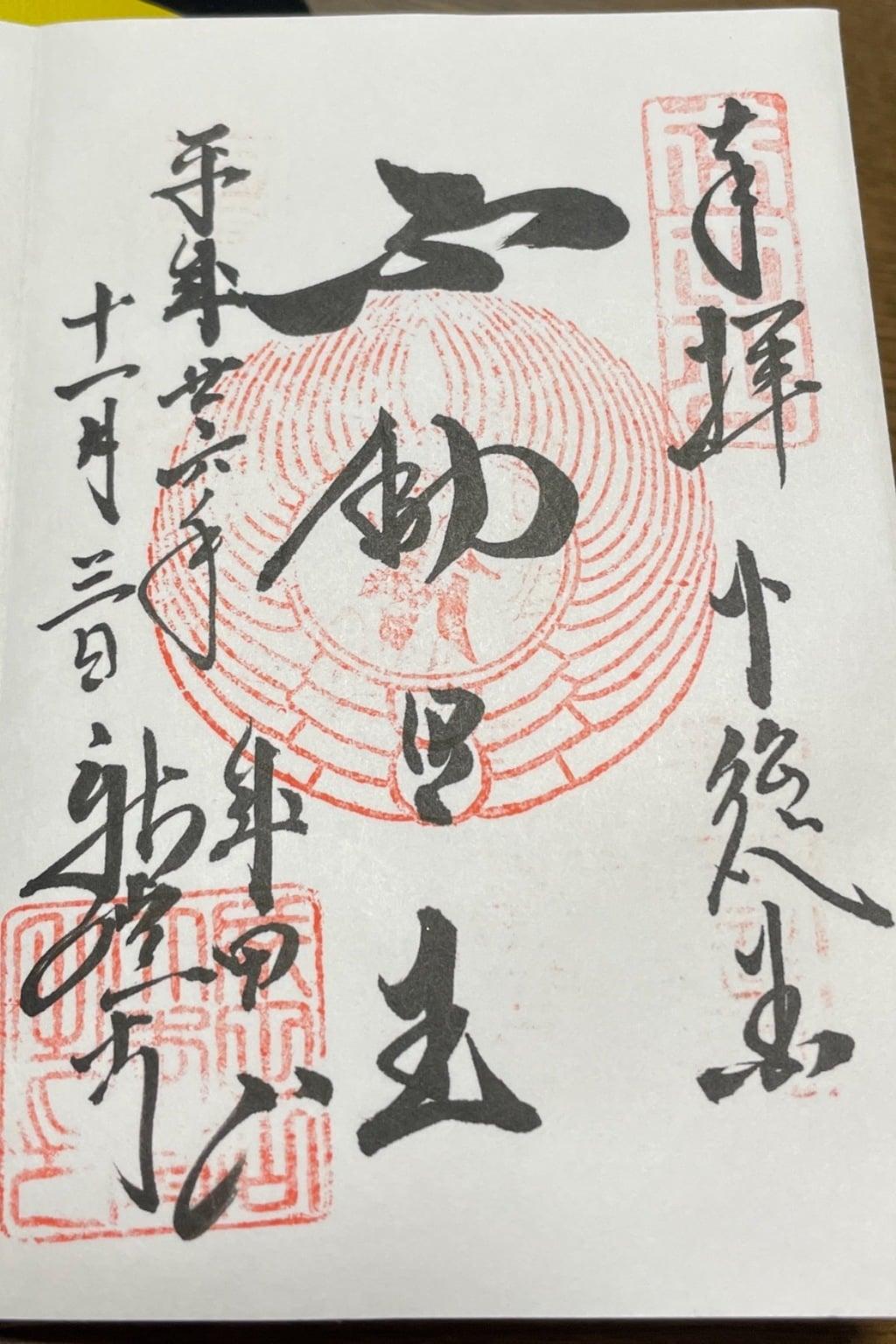 成田山新勝寺の御朱印