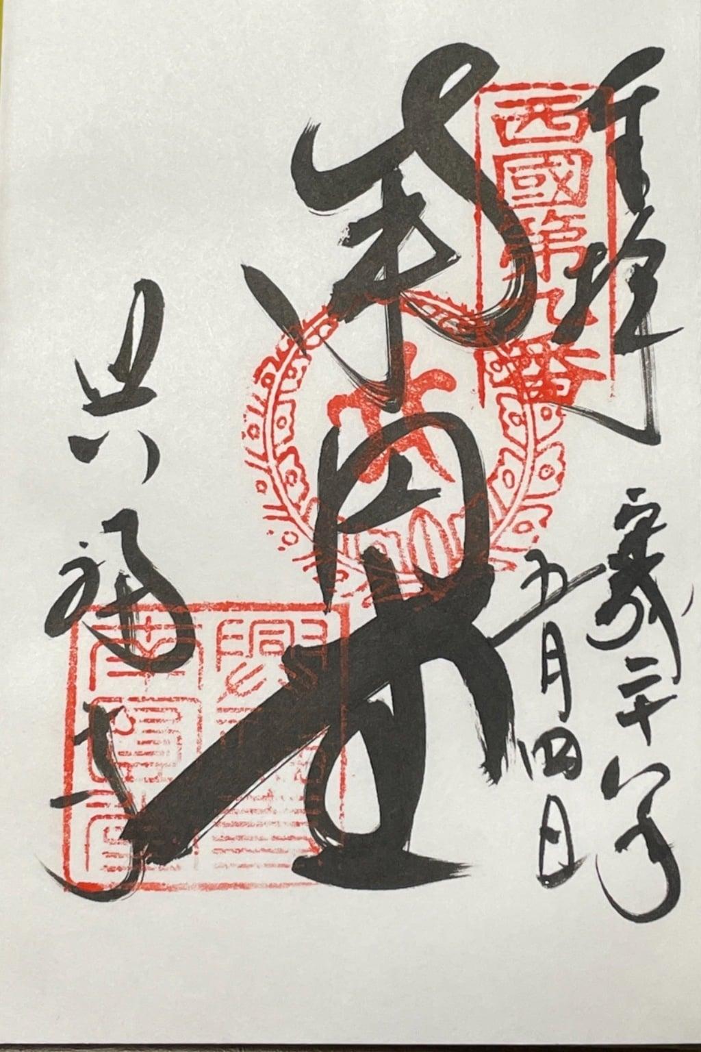興福寺 南円堂の御朱印
