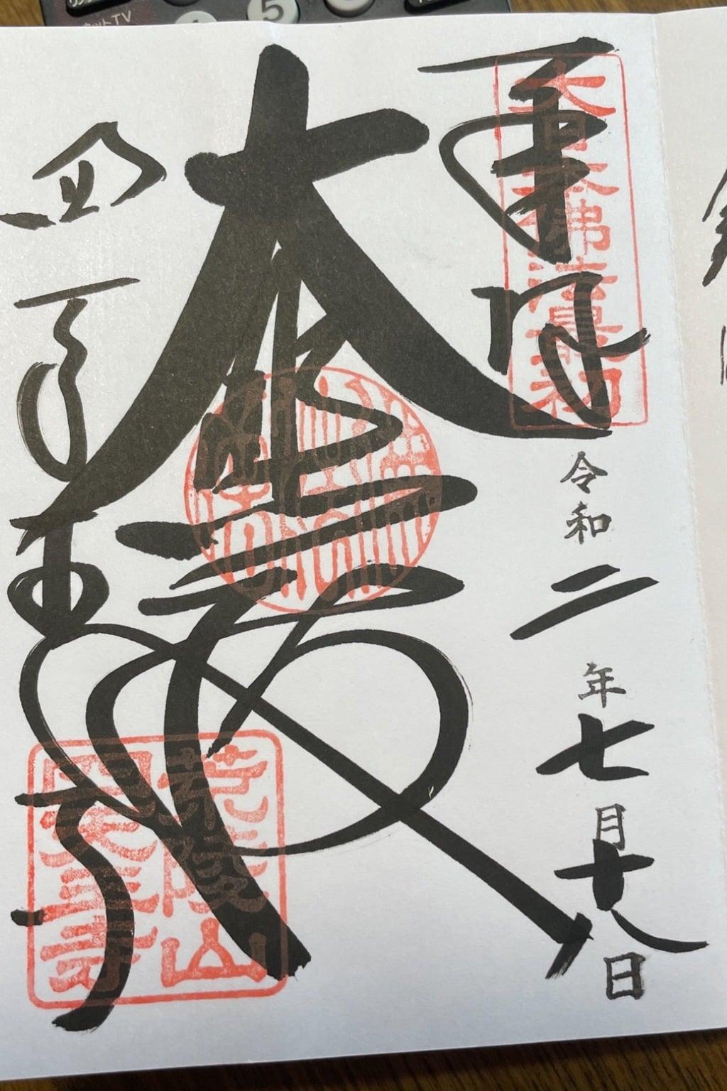 四天王寺の御朱印