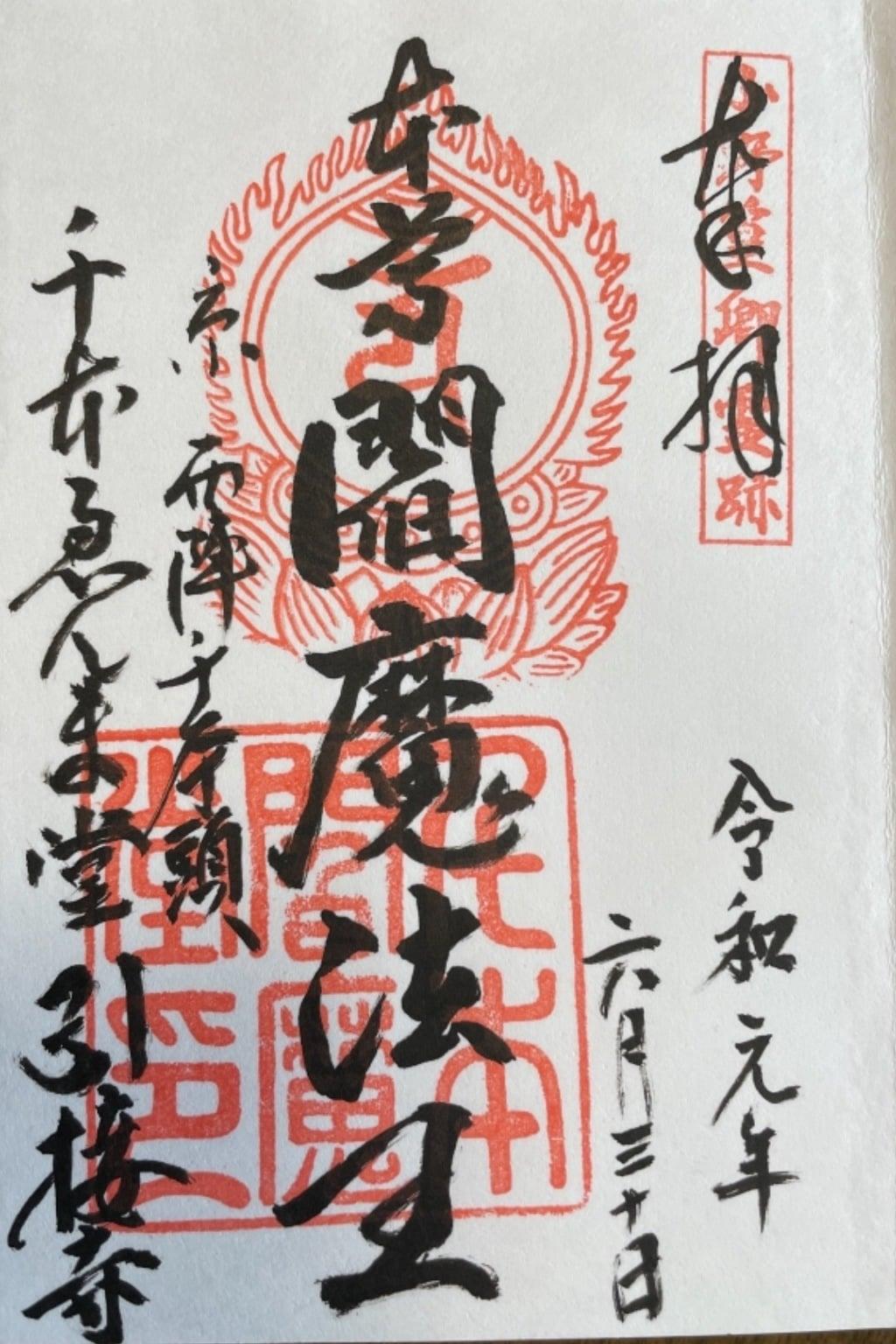 引接寺(千本ゑんま堂)の御朱印
