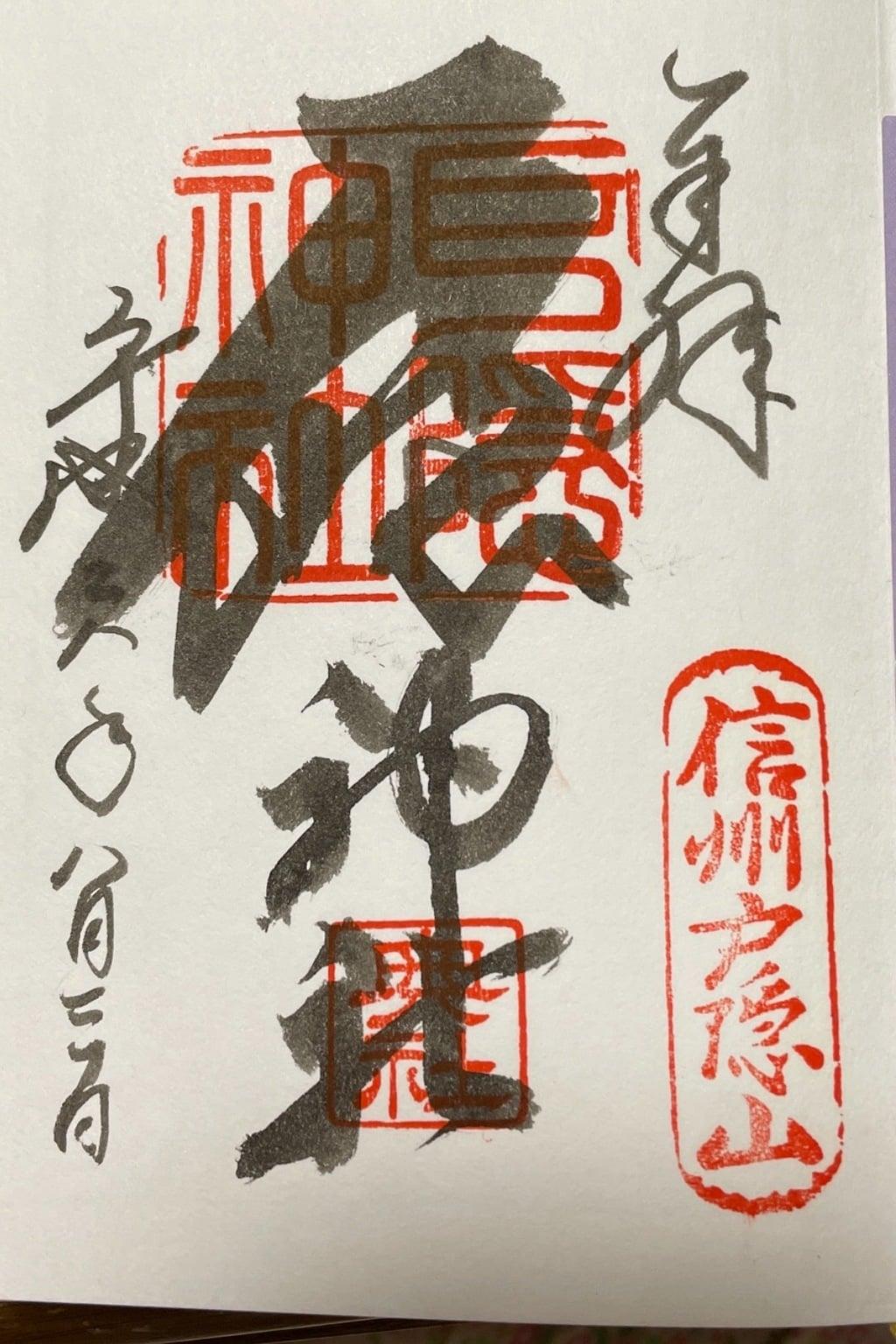 戸隠神社奥社の御朱印