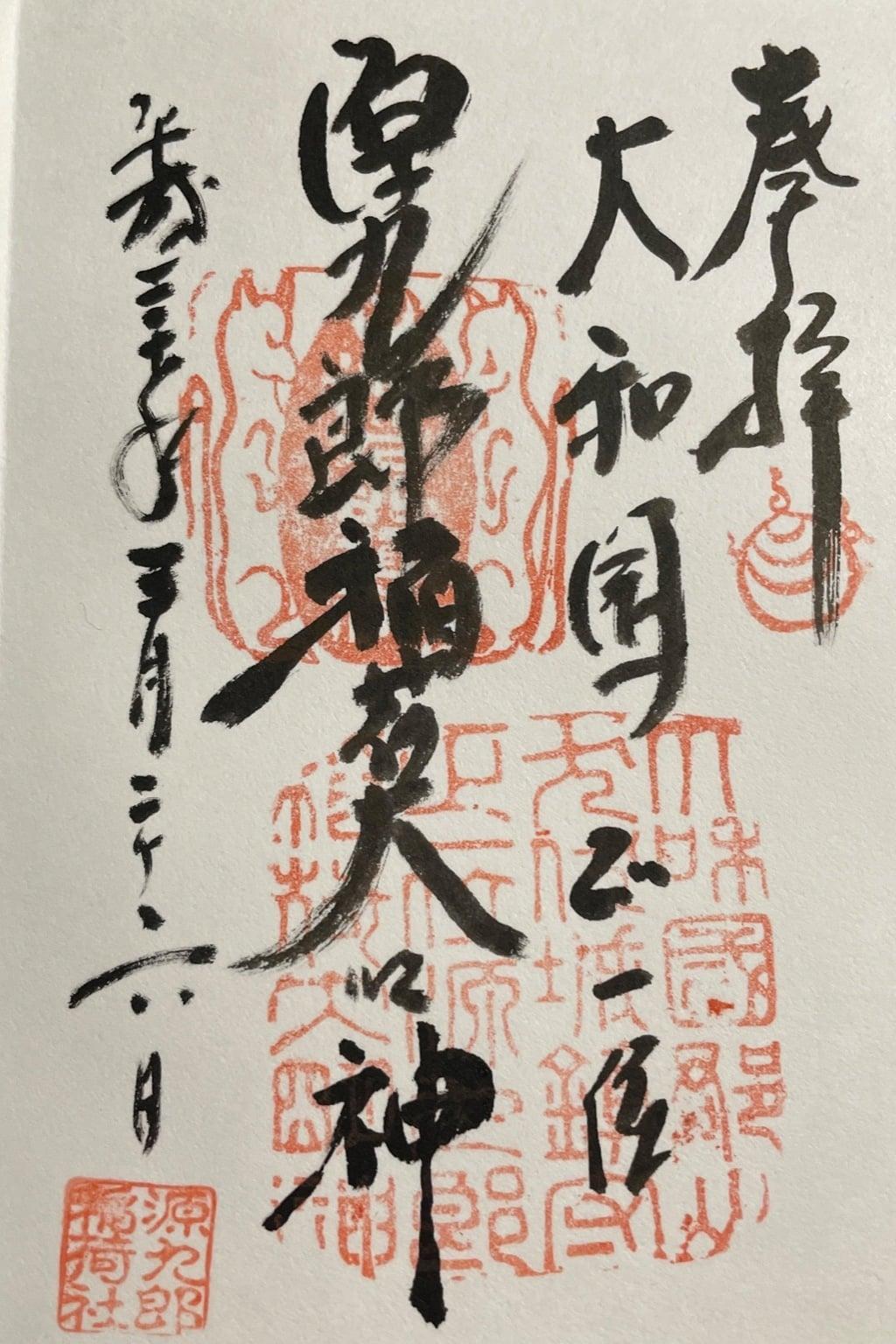 源九郎稲荷神社の御朱印