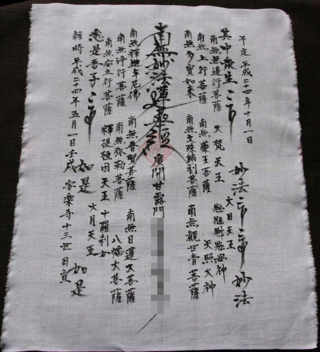 日蓮宗 安楽寺のお守り