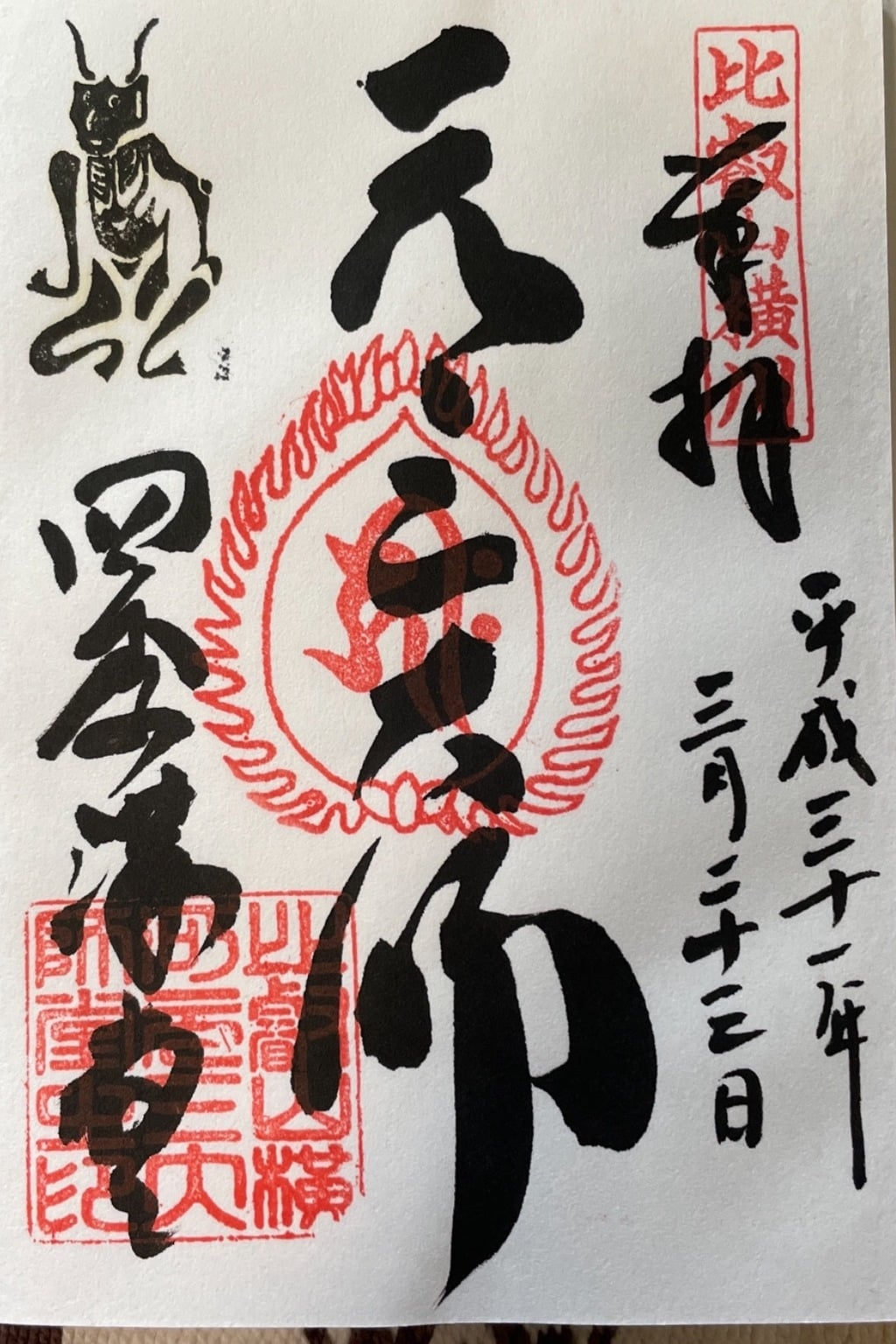 比叡山延暦寺の御朱印